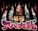 ジゼル、FP版「Mobage」で『戦極アバ大戦』の提供開始…Mobageアバターを活用したカードゲーム
