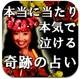 レンサ、iOSとAndroid向け占いアプリ『ハワイ式的中星座占い』の提供開始