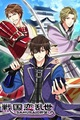 アンダムル、「GREE」で恋愛ゲーム『戦国恋乱世~SAMURAI の野望~』の提供開始