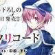 スクエニ、原作者・水野良氏による『アカシックリコード』の公式小説を6月15日にKADOKAWA NOVEL 0レーベルより発売