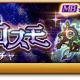 マーベラス、『剣と魔法のログレス いにしえの女神』で新武器登場の「ジョブ別 アナザーコスモ確率アップガチャ」を販売!