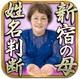 ポッケ、iPhone向け占いアプリ『新宿の母 姓名判断』の提供開始