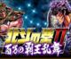 ケイブのGREE『北斗の拳II』が開始22日で会員数30万人突破…イベントや美麗カード好評で勢い加速!