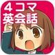 エイチーム、iPhone用4コマ英会話アプリ『イングリっちゅ!』をリリース…バイリンガルな有名声優と楽しく学べる