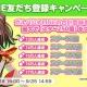 昨日(9月19日)のPVランキング…『バンドリ! ガールズバンドパーティ!』LINE友だち登録キャンペーンが1位