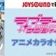 エクシング、「ラブライブ!サンシャイン!!」のアニメ映像を背景に歌えるオープニング主題歌とエンディング主題歌をカラオケJOYSOUNDで配信開始