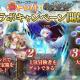『盾の勇者の成り上がり〜RERISE〜』がクレーンゲームアプリ「トレバ」とのコラボキャンペーンを開催
