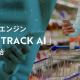 サイバーエージェント、O2O販促プラットフォーム「AIR TRACK」でAI予測エンジン「AIRTRACK AI」の提供を開始