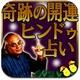 レンサ、Android向け占いアプリ『見事開運!的中ヒンドゥ占い』をリリース