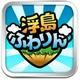 ネクソン、浮島育成ソーシャルゲーム『浮島ふわりん』の正式サービス開始