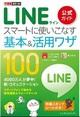 インプレスジャパン、「LINE」初の公式ガイドブック『できるポケット LINE 公式ガイド』を発売