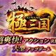 Six Waves、『極三国 -KIWAMI-』で新武将「甄姫」「陸遜」を追加 大型アップデート実施で新機能「天下争奪戦」を実装