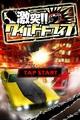 ラクジン、『激突!!ワイルドドライブ』をスマホ版「Mobage」でリリース
