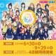 セガ エンタテインメント、「セガコラボカフェ ラブライブ!シリーズ 9th ANNIVERSARY!」を30日より開催!