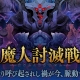 gumi、『誰ガ為のアルケミスト』で新たな高難易度クエスト「魔人討滅戦」を本日より開催 聖石の追憶外伝「生と死の砂時計」にはEXステージが追加