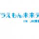 ベネリック、世界初の「ドラえもん」オフィシャルショップ「ドラえもん未来デパート」を期間限定で九州・博多にオープン!