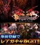 ドリコム、新作カードゲーム『ドラゴン×ドライツェン』を7月下旬よりGREEで提供…事前登録の受付開始
