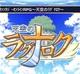 TRC、ファンタジーオンラインRPG『天空のラグナロク』を「GREE」でリリース