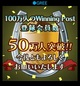 コーエーテクモゲームスのGREE『100万人のWinning Post』が会員数50万人突破