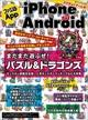 エンターブレイン、「ファミ通App iPhone & Android NO.003」を発売