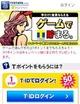 インターネットレボリューション、「TSUTAYA.com kiwi」で『ゲームでTポイント貯まる』キャンペーンを開始
