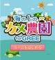 ワンオブゼム、農園育成型ソーシャルゲーム『海の上のカメ農園 for GREE』の提供開始