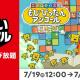 バンナム、Switch版『ことばのパズル もじぴったんアンコール』の「いっせいトライアル」をスタート! DL版の期間限定セールも