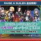 【速報3】『ガルパ』RAISE A SUILENイベントは6月10日より開催! メンバー全員揃う無料ガチャや☆1900個もらえるログボ、追加楽曲の情報も!