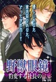 アリスマティックとTrynity、恋愛ゲーム『野獣眼鏡〜豹変する社長の秘密〜』をGREEでリリース