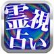 メディア工房、iPhone用占いアプリ『霊視占い・あなたの未来鑑定』をリリース