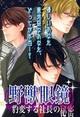アリスマティックとTrynity、恋愛ゲーム『野獣眼鏡〜豹変する社長の秘密〜』のmixi版をリリース