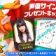 Fincon、事前登録を実施中の『ハローヒーロー:Epic Battle』で上田麗奈さんと福山潤さんのサイン色紙が当たるプレゼントキャンペーンを開始