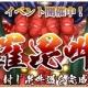 DreamCreate、本格祭りバトルゲーム『祭り魂』でビンゴ要素をプラスした超新感覚のイベント「修羅毘吽護」を6月1日より開催