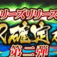 サムザップ、『戦国炎舞 -KIZNA-』で「第二弾 新シリーズリリース記念SSR確定ガチャ」開始