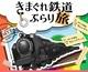 アイテック阪急阪神、『きまぐれ鉄道ぶらり旅』をスマートフォン版「Mobage」でリリース