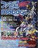 エンターブレイン、『ファミ通Mobage Vol.8』を発売