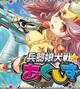 葵プロモーション、兵器擬人化カードゲーム『兵器娘大戦☆あくしず』を「Gゲー」でリリース