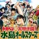 エンターブレイン、『ドカベン×大甲子園!水島オールスターズ』をMobageでリリース
