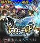 ゲームポット、リアルタイムチームバトル『蒼穹ドラゴンギルド』をMobageでリリース