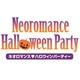 コーエーテクモゲームス、『ネオロマンス♥ハロウィンパーティー』チケットの一般販売を開始