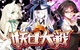 ニジボックス、『妖女大戦』をFP版mixiでリリース