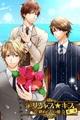 アンダムル、『デリシャス★キス第二章~終わらない愛~』をGREEで提供開始