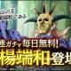 モブキャスト、『キングダム 乱 -天下統一への道-』に新武将SR「楊端和」を追加 4月1日まで毎日1回ガチャが無料に