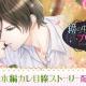 ボルテージ、『鏡の中のプリンセス Love Palace』でジョゼフの本編カレ目線ストーリーを配信開始!