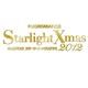 コーエーテクモゲームス、『ネオロマンス スターライト♥クリスマス2012』のチケット先行販売を開始…追加キャストも公開