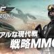 JOYCITY、本格派現代戦MMO戦略シミュレーション『クロスファイア: ウォーゾーン』の事前登録を開始