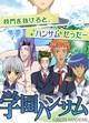 東北ペネット、BL系恋愛ゲーム『学園ハンサム』に追加コンテンツ…「Revolution」と「UNKO」