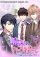 ジグノシステムジャパン、女性向け恋愛ゲーム『誘惑のひとり暮らし』をGREEでリリース