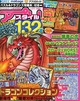 イースト・プレス、ソーシャルゲーム専門誌『アプリSTYLE Vol.11』を本日発売