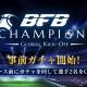 サイバード、『BFB Champions~Global Kick-Off~』事前登録受付、Android限定クローズドβテストのテスター募集を開始 SGI枠500名分有り!